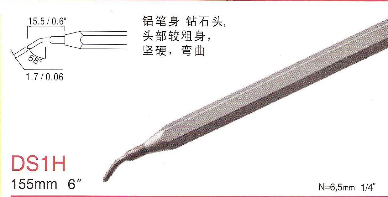 瑞士rubis钻石画线笔DS1H