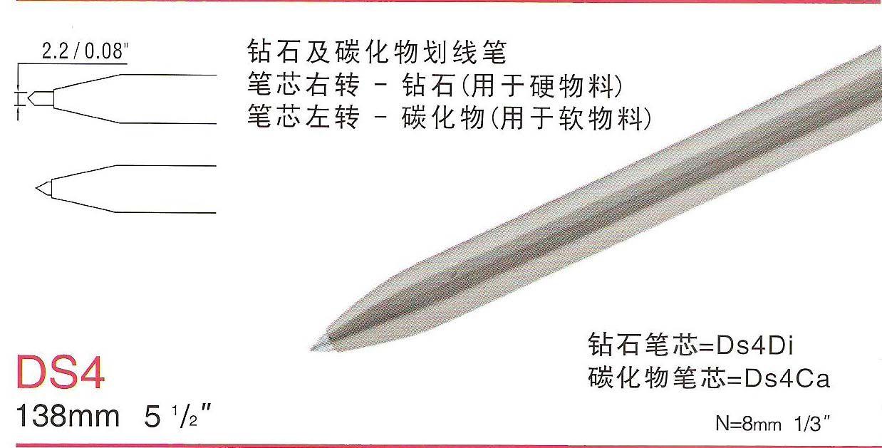 瑞士rubis钻石画线笔DS4