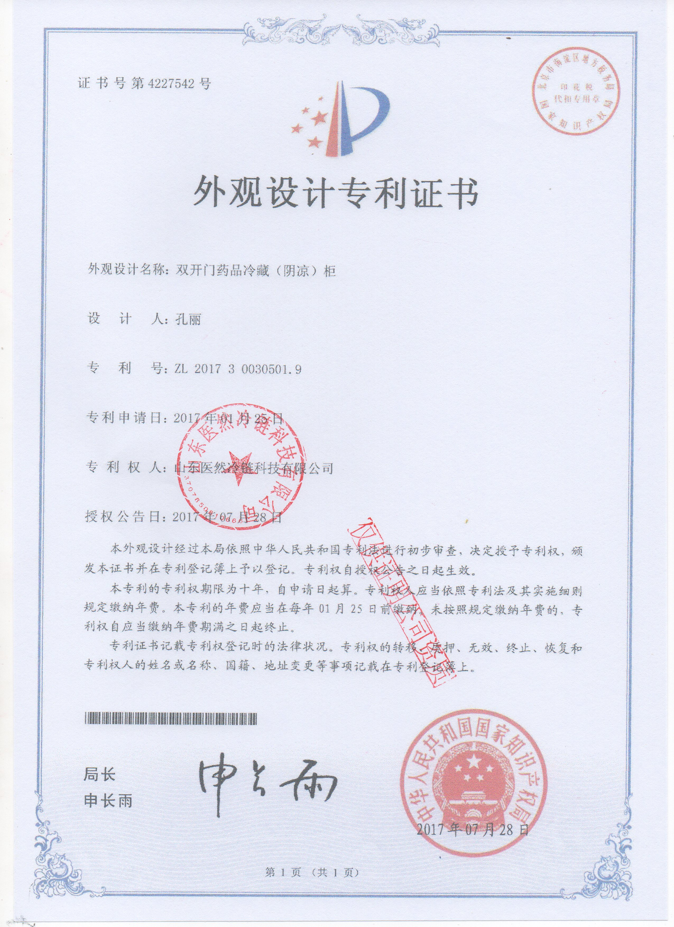 外观设计专利证书双门