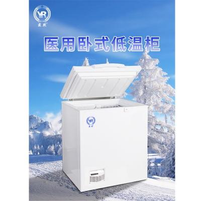 低温柜医用储存柜卧式冷藏柜