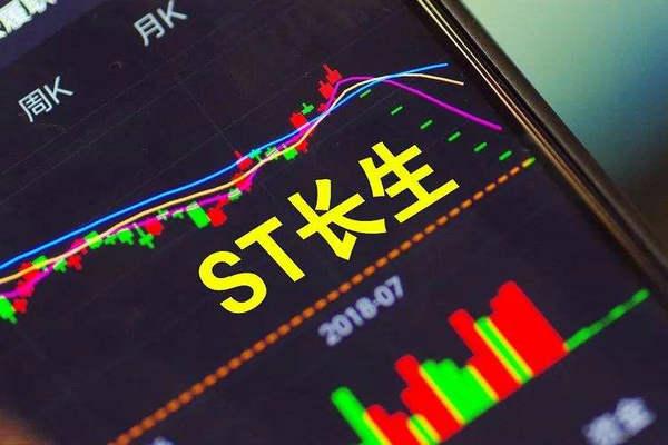 多家基金管理公司对ST长生按照0元估值