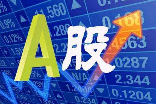 A股纳入MSCI指数的比例将从2.5%上调至5%